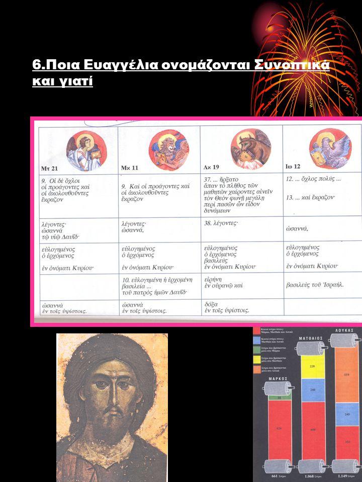 7. Πώς συμβολίζονται οι τέσσερις ευαγγελιστές στην τέχνη ΜΑΤΘΑΙΟΣ ΜΑΡΚΟΣ ΛΟΥΚΑΣ ΙΩΑΝΝΗΣ