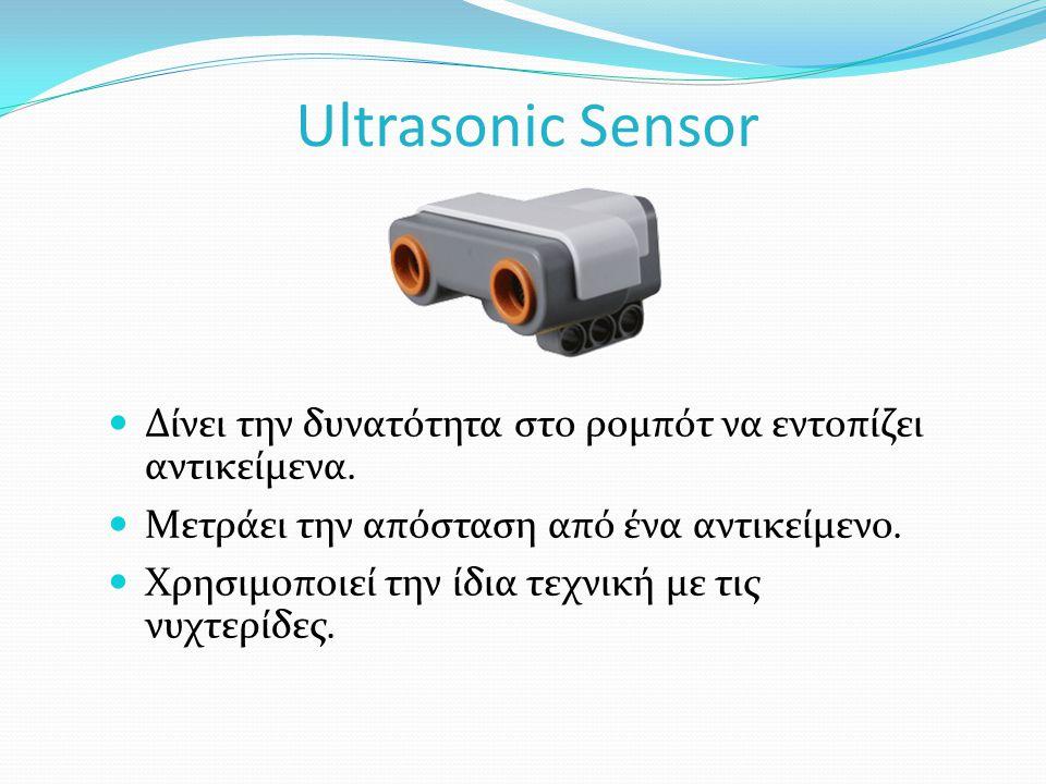 Ultrasonic Sensor Δίνει την δυνατότητα στο ρομπότ να εντοπίζει αντικείμενα.