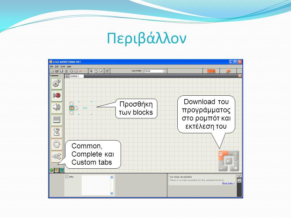 Περιβάλλον Download του προγράμματος στο ρομπότ και εκτέλεση του Common, Complete και Custom tabs Προσθήκη των blocks