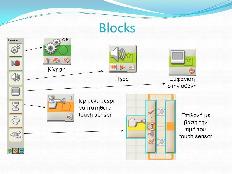 Blocks Κίνηση ΉχοςΕμφάνιση στην οθόνη Περίμενε μέχρι να πατηθεί ο touch sensor Επιλογή με βάση την τιμή του touch sensor