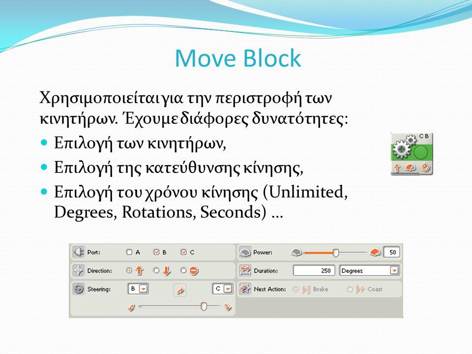 Touch Sensor Switch Block Sensor ports 1, 2, 3, or 4 True False Εκτελούμε διαφορετικά κομμάτια κώδικα ανάλογα με την τιμή του touch sensor.