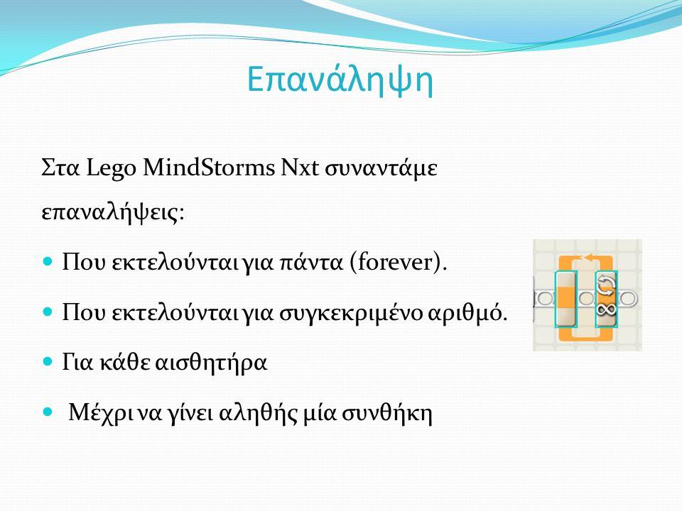 Επανάληψη Στα Lego MindStorms Nxt συναντάμε επαναλήψεις: Που εκτελούνται για πάντα (forever).