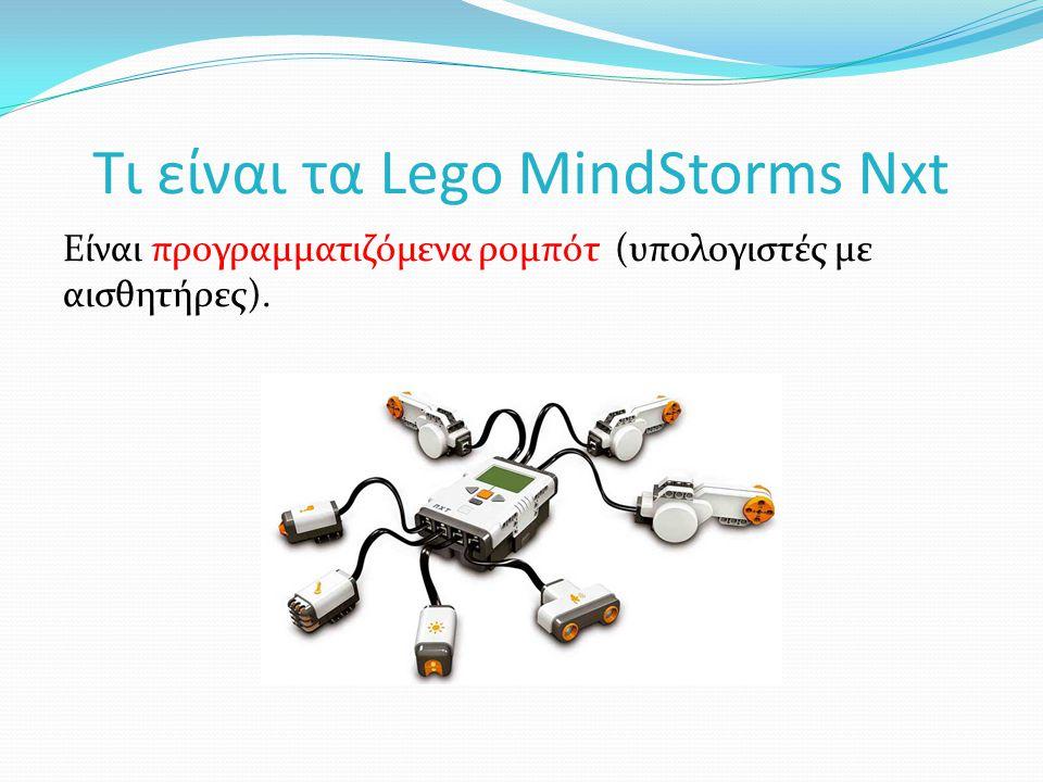 Τι είναι τα Lego MindStorms Nxt Είναι προγραμματιζόμενα ρομπότ (υπολογιστές με αισθητήρες).