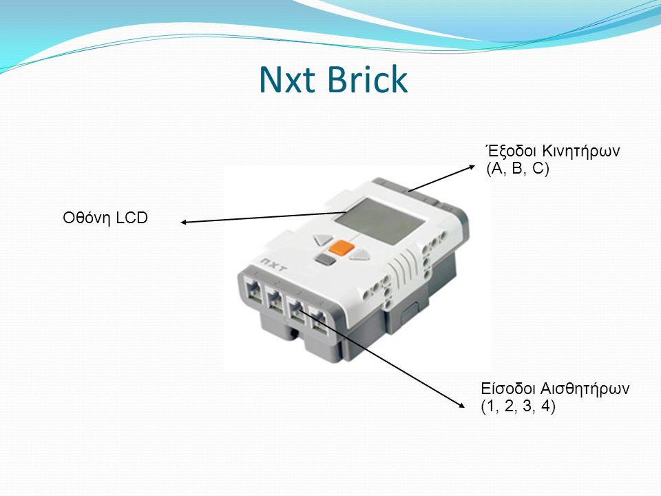 Nxt Brick Έξοδοι Κινητήρων (A, B, C) Οθόνη LCD Είσοδοι Αισθητήρων (1, 2, 3, 4)