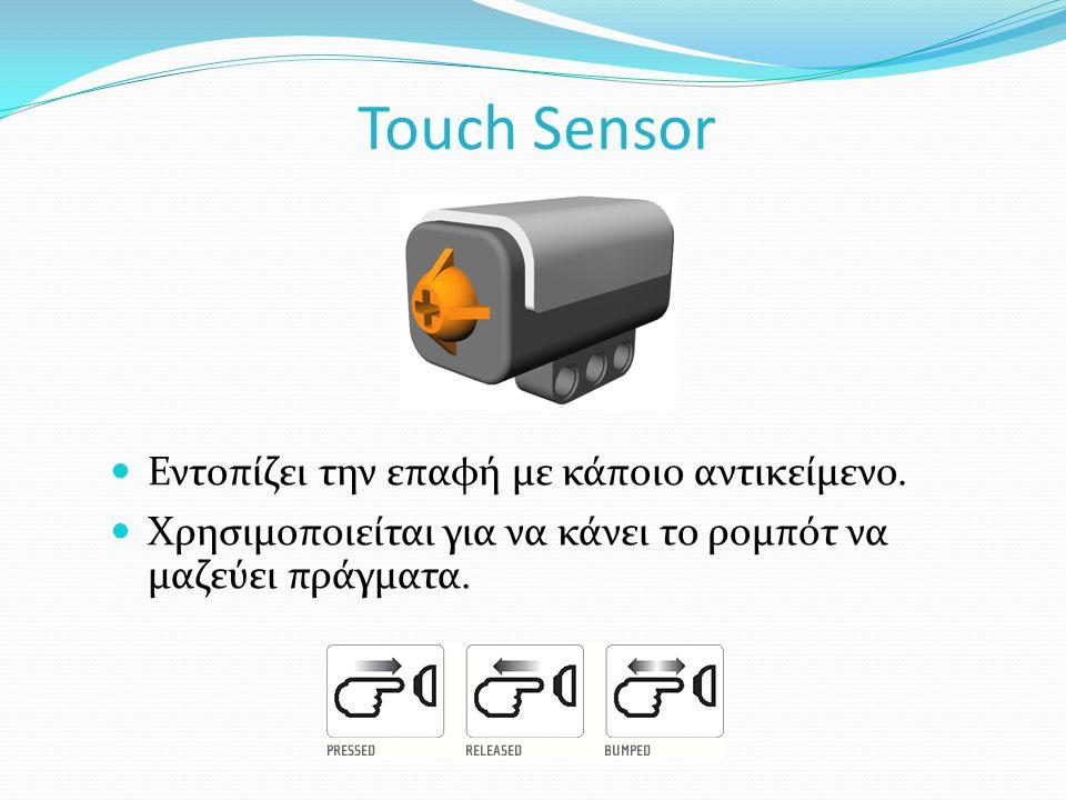 Light Sensor Μας δίνει την δυνατότητα να ξεχωρίσουμε το φως από το σκοτάδι.