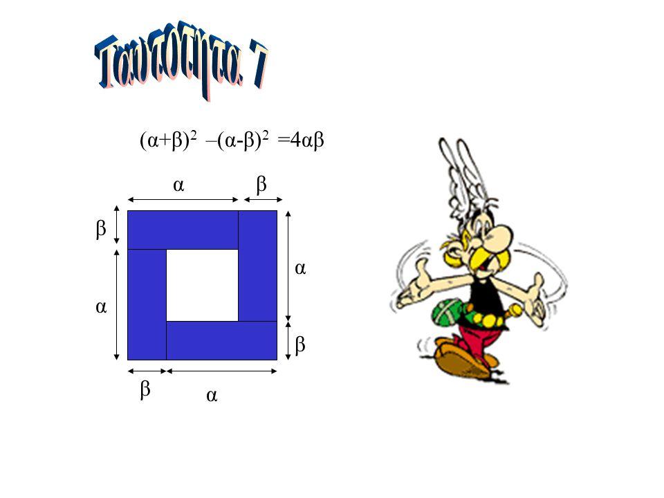 (α+β) 2 –(α-β) 2 =4αβ