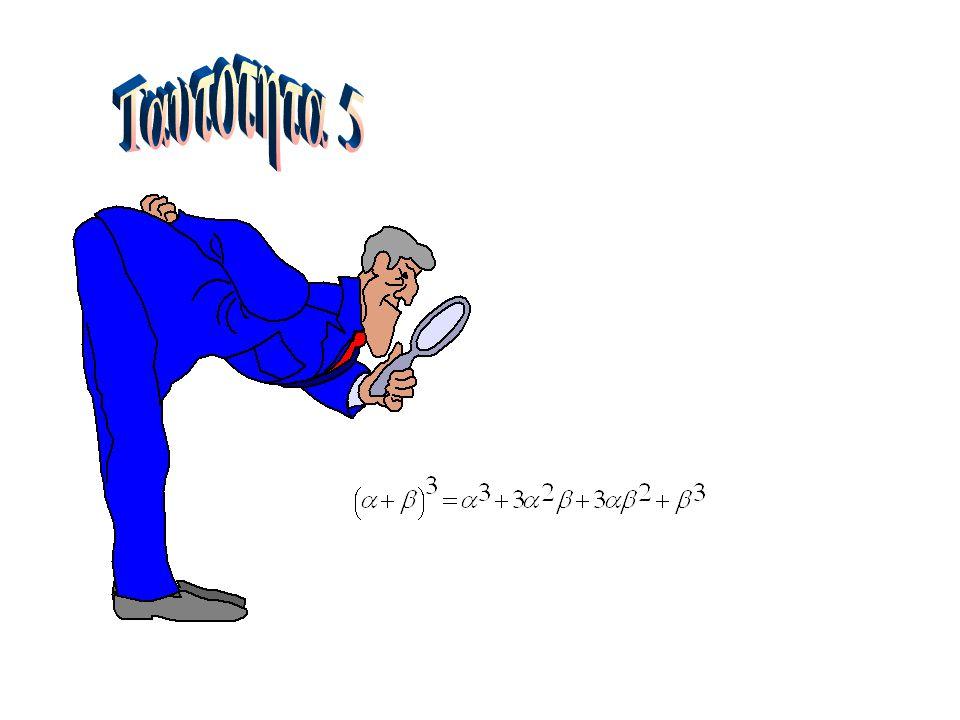 α α β β (α-β)