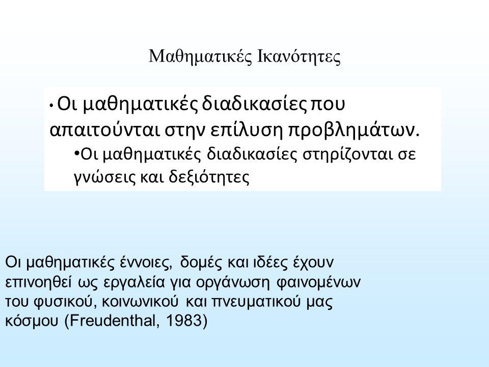Μαθηματικές Ικανότητες Οι μαθηματικές διαδικασίες που απαιτούνται στην επίλυση προβλημάτων. Οι μαθηματικές διαδικασίες στηρίζονται σε γνώσεις και δεξι