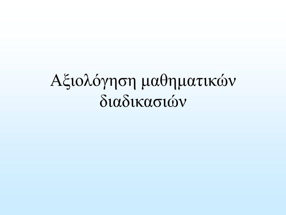 Αξιολόγηση μαθηματικών διαδικασιών