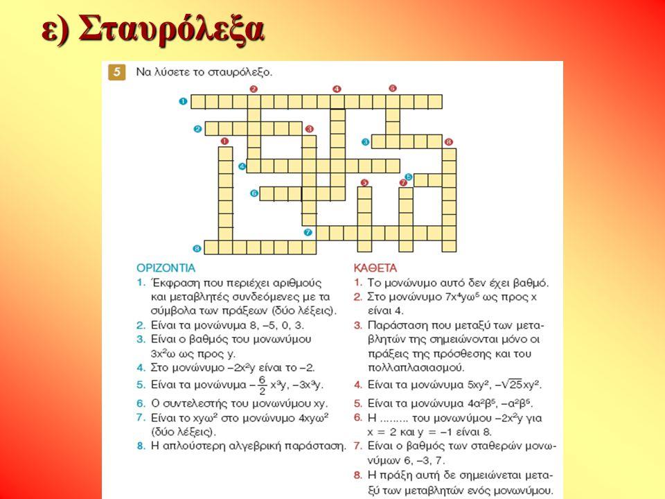 ε) Σταυρόλεξα
