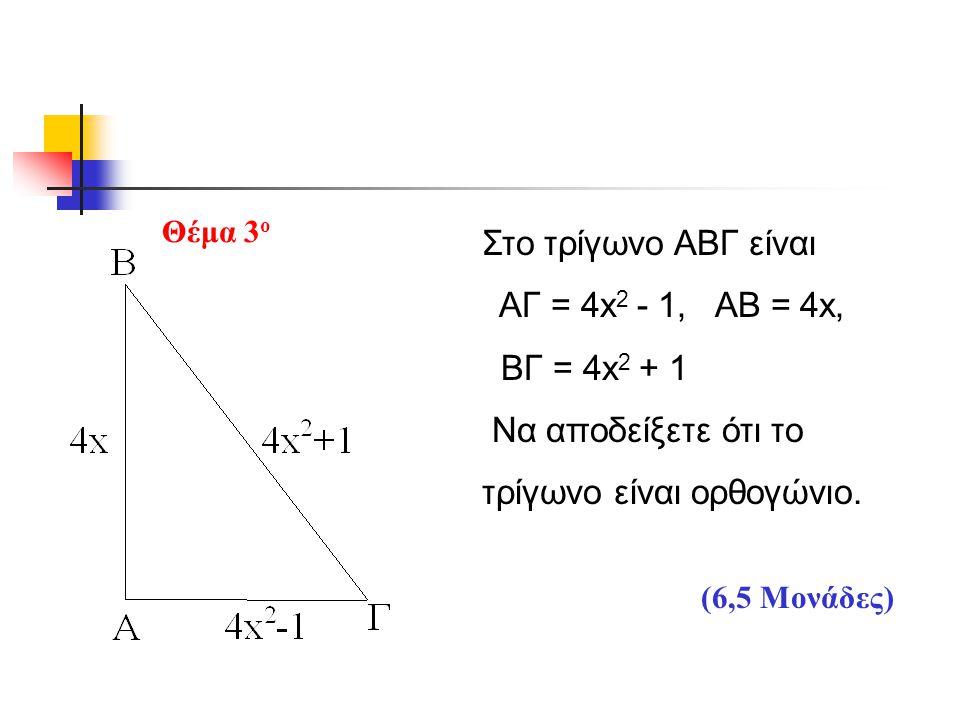 Στο τρίγωνο ΑΒΓ είναι AΓ = 4x 2 - 1, ΑΒ = 4x, BΓ = 4x 2 + 1 Να αποδείξετε ότι το τρίγωνο είναι ορθογώνιο.