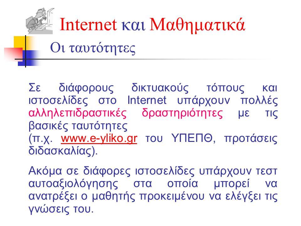 Ιnternet και Μαθηματικά Οι ταυτότητες Σε διάφορους δικτυακούς τόπους και ιστοσελίδες στο Internet υπάρχουν πολλές αλληλεπιδραστικές δραστηριότητες με τις βασικές ταυτότητες (π.χ.