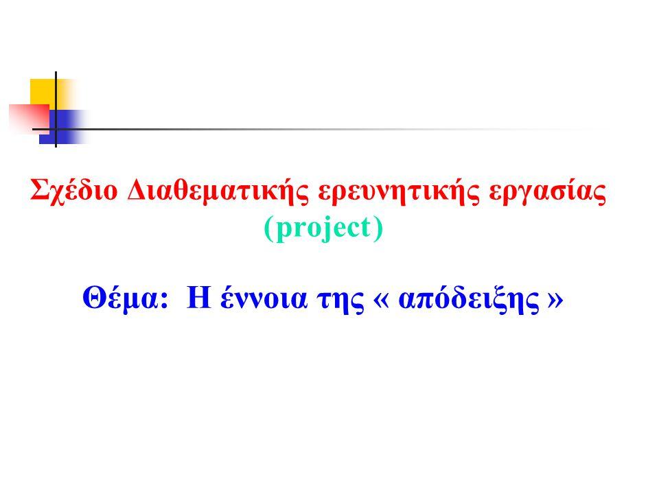 Σχέδιο Διαθεματικής ερευνητικής εργασίας ( project ) Θέμα: Η έννοια της « απόδειξης »