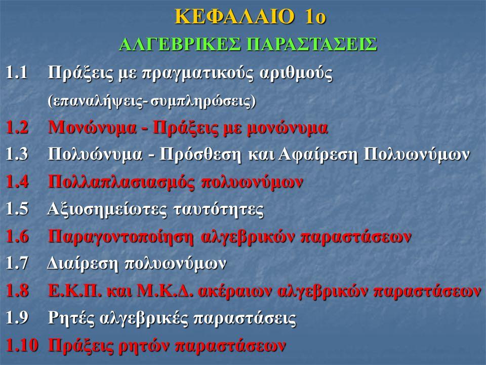ΜΑΘΗΜΑΤΙΚΑ Γ΄ ΓΥΜΝΑΣΙΟΥ Βιβλίο εκπαιδευτικού