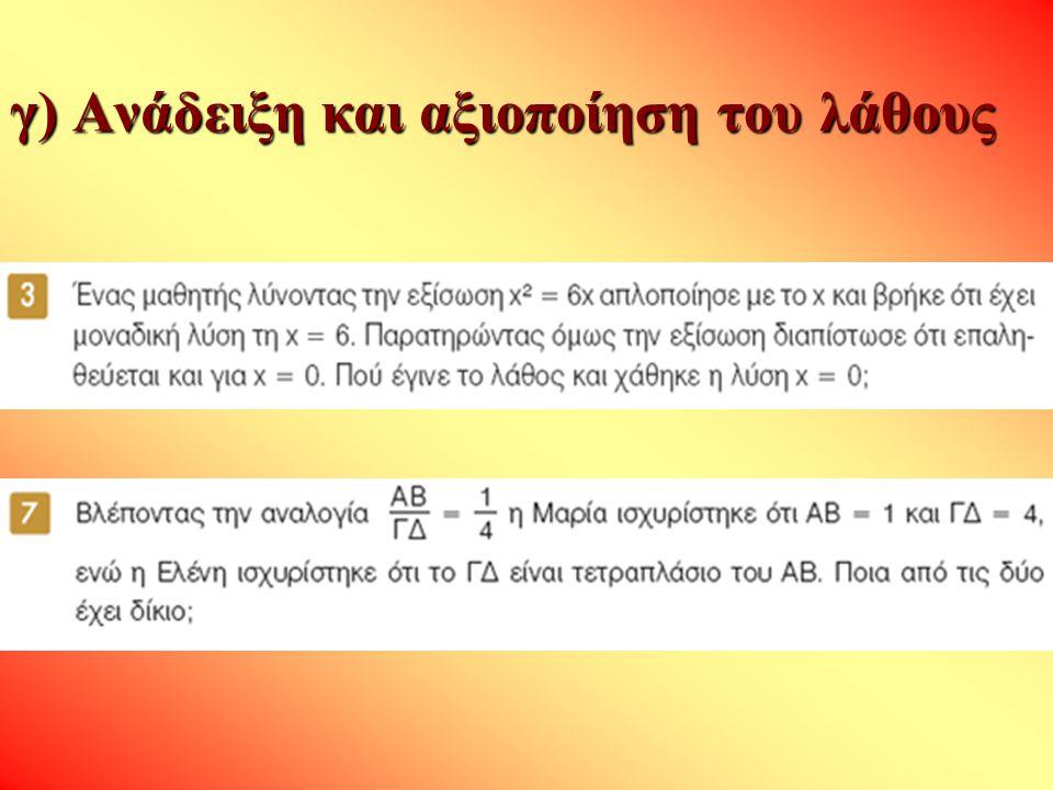 γ) Ανάδειξη και αξιοποίηση του λάθους