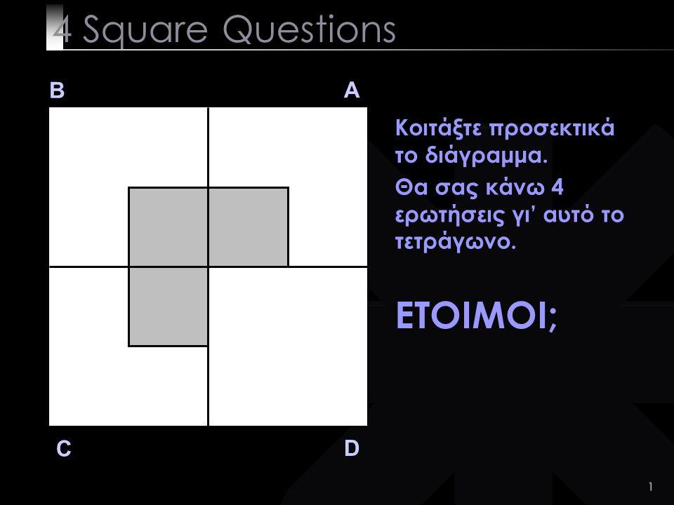 2 Q 1 B A D C ΕΡΩΤΗΣΗ 1 Χωρίστε τη λευκή περιοχή του τετραγώνου A σε δύο ίσα κομμάτια.