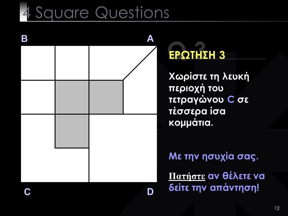 12 Q 3 B A D C ΕΡΩΤΗΣΗ 3 Με την ησυχία σας. Πατήστε αν θέλετε να δείτε την απάντηση.