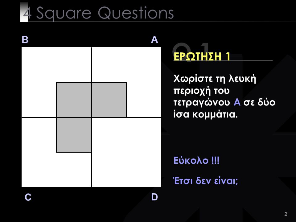 23 Q 4 B A D C ΕΡΩΤΗΣΗ 4 Απλά θέλαμε να δούμε πόσο κάνετε τα πράγματα περίπλοκα.