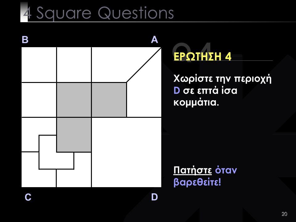 20 Q 4 B A D C ΕΡΩΤΗΣΗ 4 Πατήστε όταν βαρεθείτε.