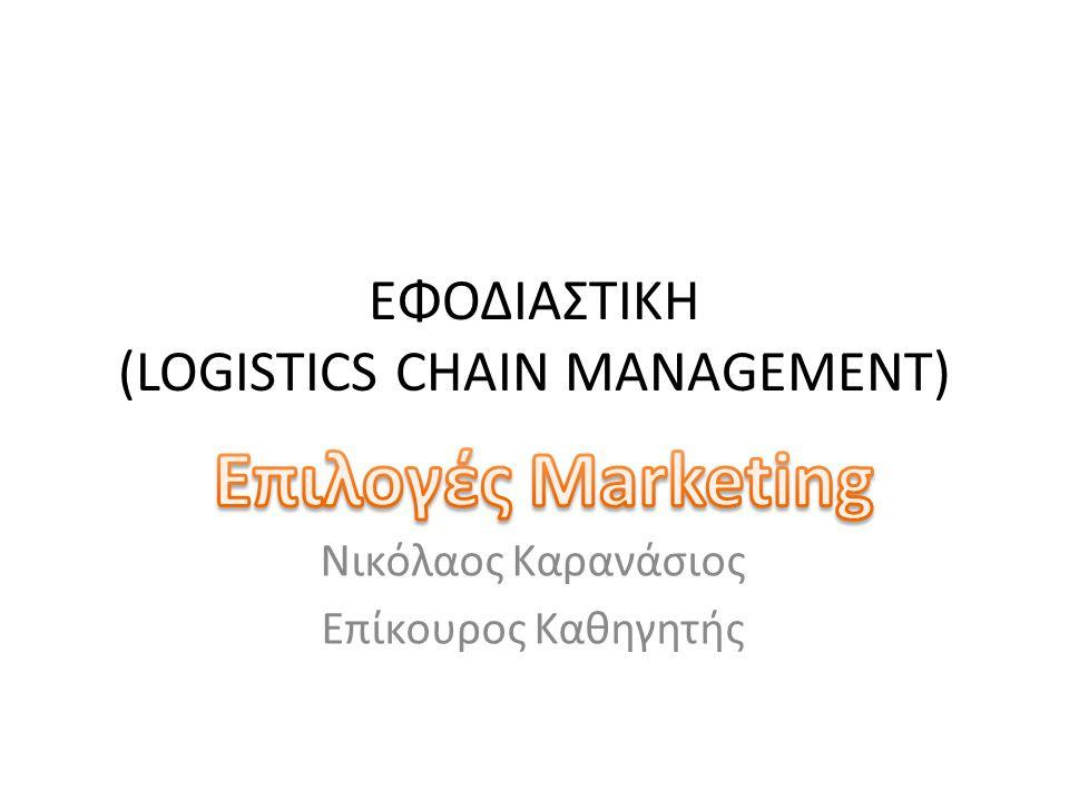 ΕΦΟΔΙΑΣΤΙΚΗ (LOGISTICS CHAIN MANAGEMENT) Νικόλαος Καρανάσιος Επίκουρος Καθηγητής