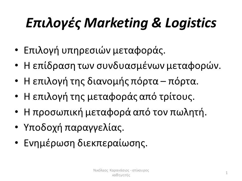 Επιλογές Marketing & Logistics Επιλογή υπηρεσιών μεταφοράς. Η επίδραση των συνδυασμένων μεταφορών. Η επιλογή της διανομής πόρτα – πόρτα. Η επιλογή της