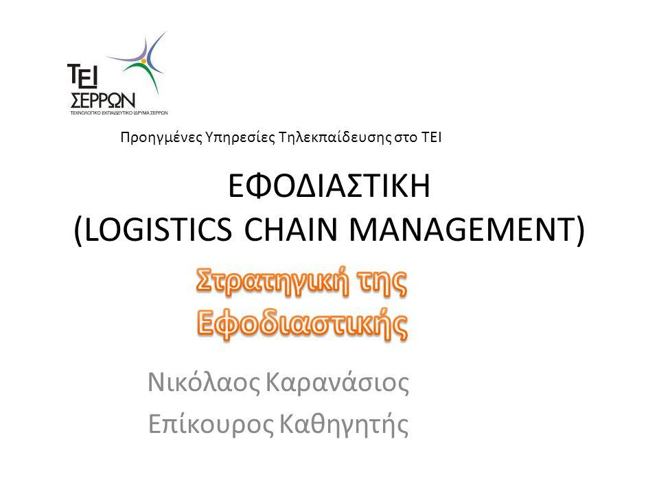 Στρατηγική Επιχειρήσεων και Logistics Έννοια της Στρατηγικής.
