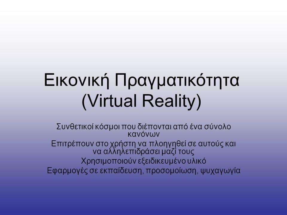 Εισαγωγή Εικονική Πραγματικότητα Αναφέρεται και ως: «Εικονικά Περιβάλλοντα», «Συστήματα Εικονικών Περιβαλλόντων», «Εικονικοί Κόσμοι» Loffler και Anderson: «Εικονική πραγματικότητα είναι ένα τρισδιάστατο περιβάλλον προσομοίωσης σε υπολογιστή του οποίου η απεικόνιση γίνεται σε πραγματικό χρόνο και εξαρτάται από τη συμπεριφορά του χρήστη»