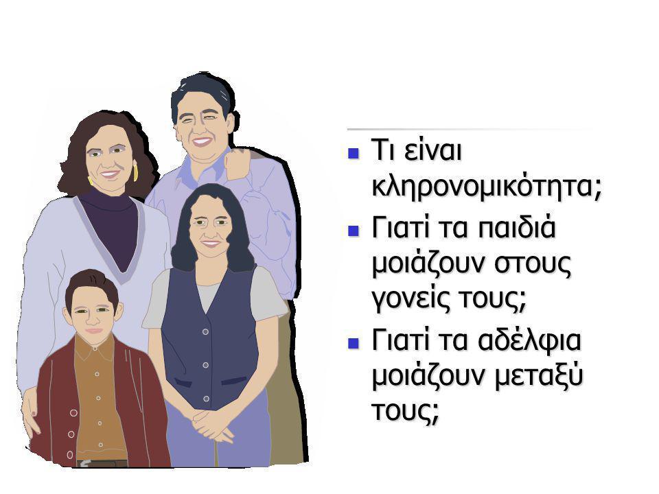 Τι είναι κληρονομικότητα; Τι είναι κληρονομικότητα; Γιατί τα παιδιά μοιάζουν στους γονείς τους; Γιατί τα παιδιά μοιάζουν στους γονείς τους; Γιατί τα α