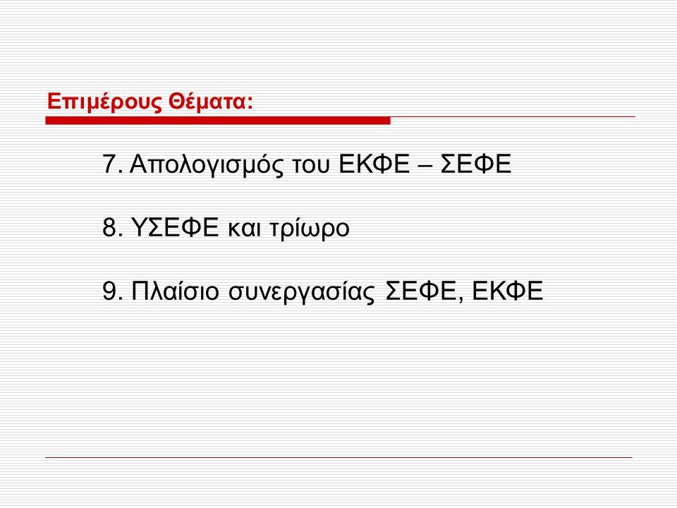 Επιμέρους Θέματα: 7. Απολογισμός του ΕΚΦΕ – ΣΕΦΕ 8. ΥΣΕΦΕ και τρίωρο 9. Πλαίσιο συνεργασίας ΣΕΦΕ, ΕΚΦΕ