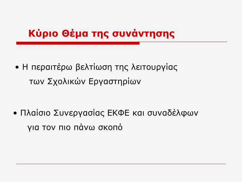 Κύριο Θέμα της συνάντησης Η περαιτέρω βελτίωση της λειτουργίας των Σχολικών Εργαστηρίων Πλαίσιο Συνεργασίας ΕΚΦΕ και συναδέλφων για τον πιο πάνω σκοπό
