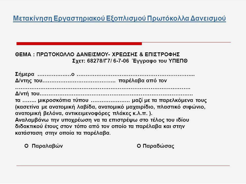 Μετακίνηση Εργαστηριακού Εξοπλισμού Πρωτόκολλα Δανεισμού ΘΕΜΑ : ΠΡΩΤΟΚΟΛΛΟ ΔΑΝΕΙΣΜΟΥ- ΧΡΕΩΣΗΣ & ΕΠΙΣΤΡΟΦΗΣ Σχετ: 68278/Γ7/ 6-7-06 Έγγραφο του ΥΠΕΠΘ Σή