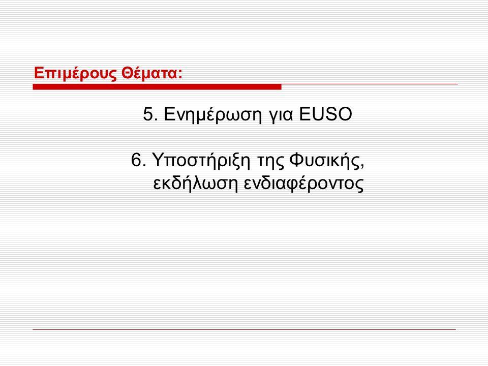 Επιμέρους Θέματα: 5. Ενημέρωση για EUSO 6. Υποστήριξη της Φυσικής, εκδήλωση ενδιαφέροντος