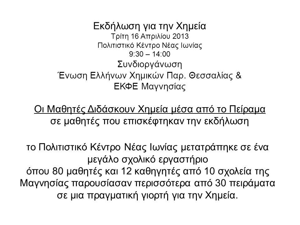 Εκδήλωση για την Χημεία Τρίτη 16 Απριλίου 2013 Πολιτιστικό Κέντρο Νέας Ιωνίας 9:30 – 14:00 Συνδιοργάνωση Ένωση Ελλήνων Χημικών Παρ. Θεσσαλίας & ΕΚΦΕ Μ