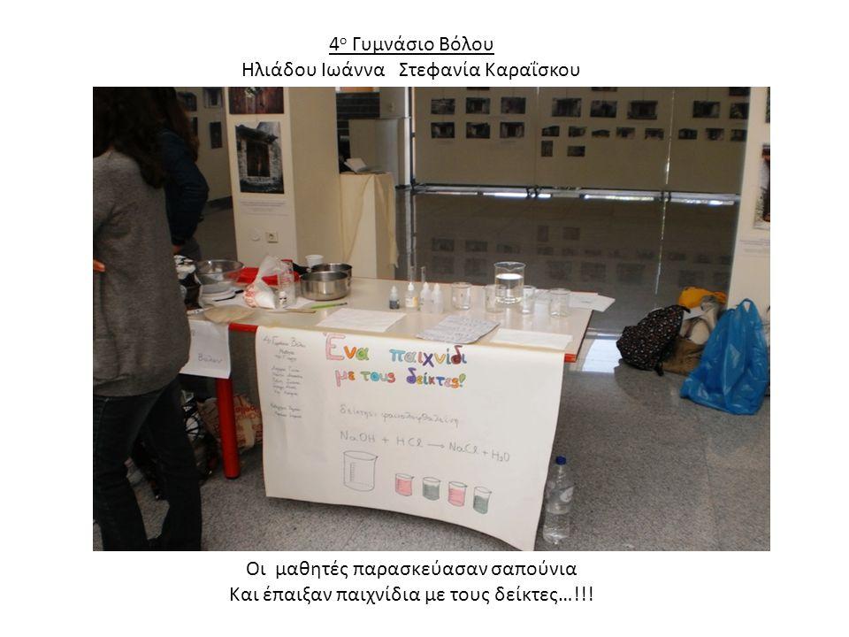 4 ο Γυμνάσιο Βόλου Ηλιάδου Ιωάννα Στεφανία Καραΐσκου Οι μαθητές παρασκεύασαν σαπούνια Και έπαιξαν παιχνίδια με τους δείκτες…!!!