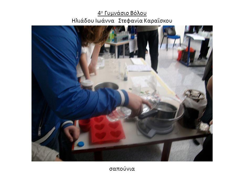 4 ο Γυμνάσιο Βόλου Ηλιάδου Ιωάννα Στεφανία Καραΐσκου σαπούνια