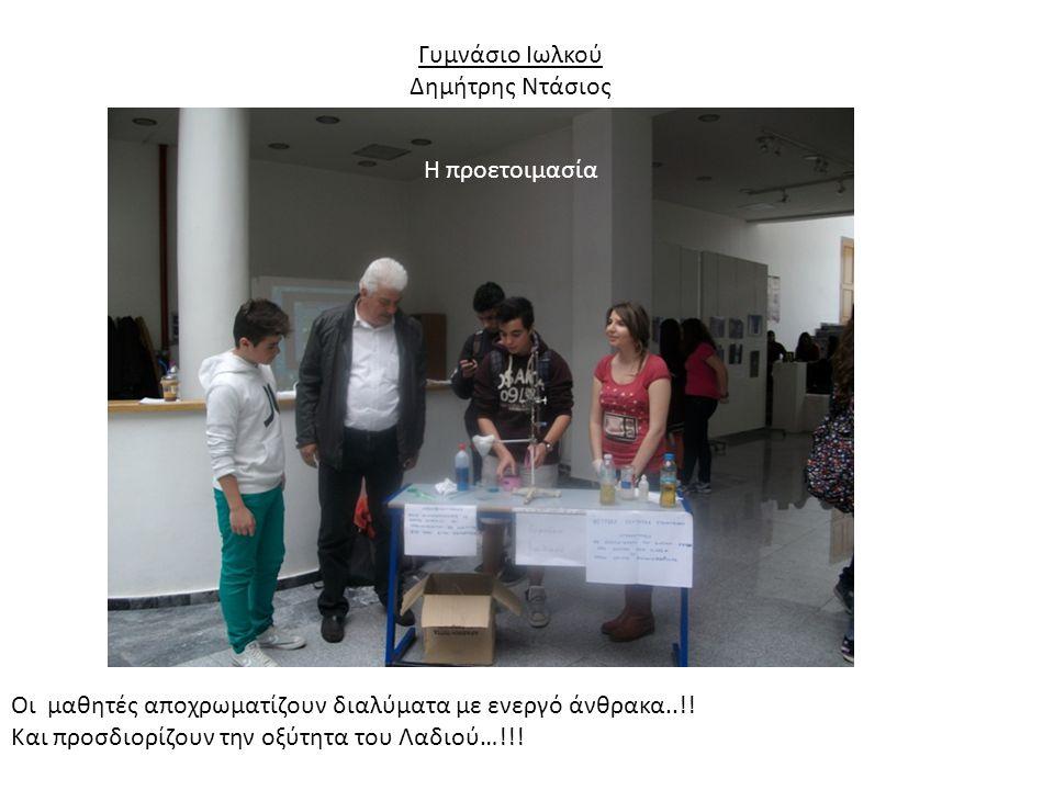Γυμνάσιο Ιωλκού Δημήτρης Ντάσιος Οι μαθητές αποχρωματίζουν διαλύματα με ενεργό άνθρακα..!! Και προσδιορίζουν την οξύτητα του Λαδιού…!!! Η προετοιμασία