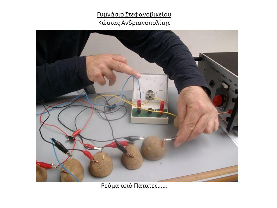 Γυμνάσιο Στεφανοβικείου Κώστας Ανδριανοπολίτης Ρεύμα από Πατάτες……