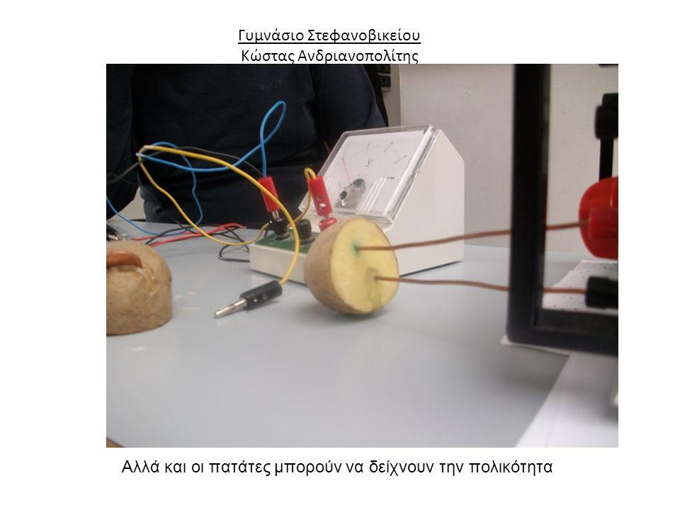 Γυμνάσιο Στεφανοβικείου Κώστας Ανδριανοπολίτης Αλλά και οι πατάτες μπορούν να δείχνουν την πολικότητα
