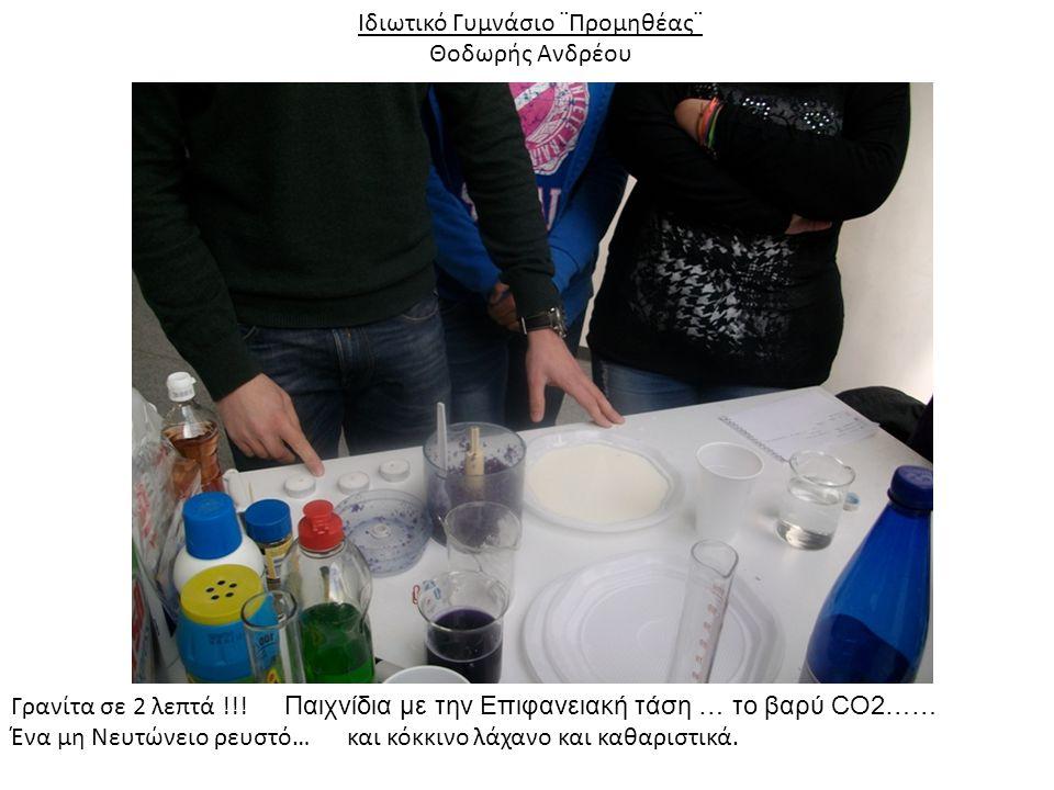 Γρανίτα σε 2 λεπτά !!! Παιχνίδια με την Επιφανειακή τάση … το βαρύ CO2…… Ένα μη Νευτώνειο ρευστό… και κόκκινο λάχανο και καθαριστικά. Ιδιωτικό Γυμνάσι
