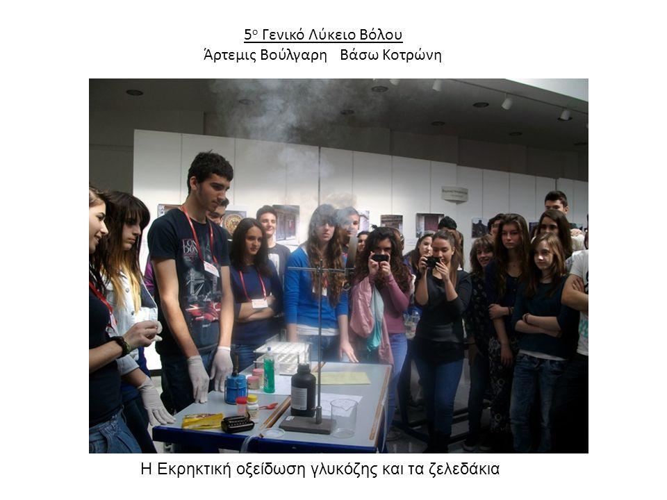 5 ο Γενικό Λύκειο Βόλου Άρτεμις Βούλγαρη Βάσω Κοτρώνη Η Εκρηκτική οξείδωση γλυκόζης και τα ζελεδάκια
