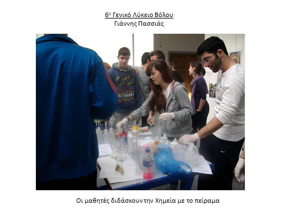 6 ο Γενικό Λύκειο Βόλου Γιάννης Πασσιάς Οι μαθητές διδάσκουν την Χημεία με το πείραμα