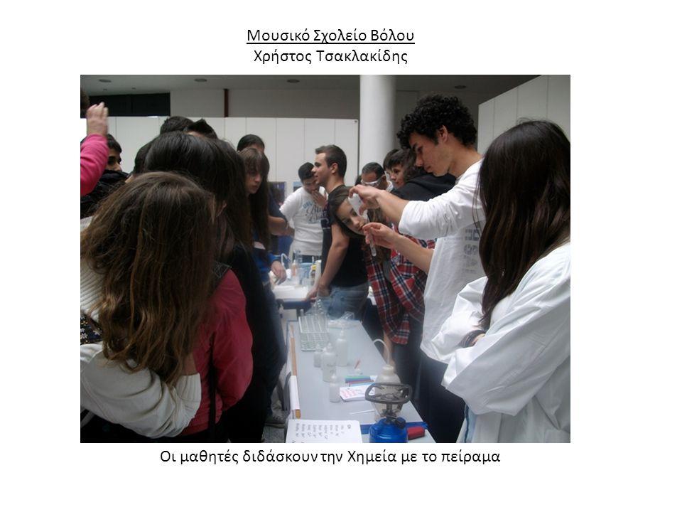 Μουσικό Σχολείο Βόλου Χρήστος Τσακλακίδης Οι μαθητές διδάσκουν την Χημεία με το πείραμα