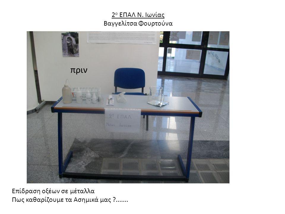 2 ο ΕΠΑΛ Ν. Ιωνίας Βαγγελίτσα Φουρτούνα Επίδραση οξέων σε μέταλλα Πως καθαρίζουμε τα Ασημικά μας ?....... πριν