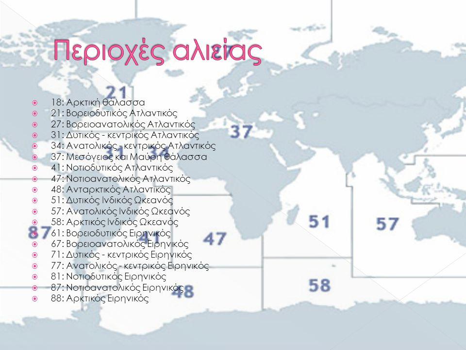  18: Αρκτική θάλασσα  21: Βορειοδυτικός Ατλαντικός  27: Βορειοανατολικός Ατλαντικός  31: Δυτικός - κεντρικός Ατλαντικός  34: Ανατολικός - κεντρικ