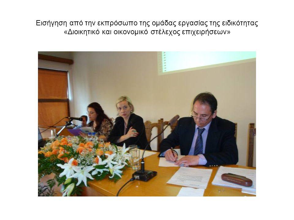 Εισήγηση από την εκπρόσωπο της ομάδας εργασίας της ειδικότητας «Διοικητικό και οικονομικό στέλεχος επιχειρήσεων»