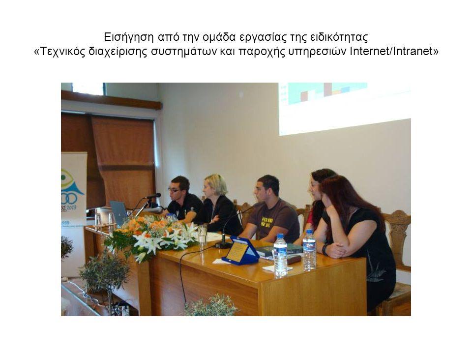 Εισήγηση από την ομάδα εργασίας της ειδικότητας «Τεχνικός διαχείρισης συστημάτων και παροχής υπηρεσιών Internet/Intranet»