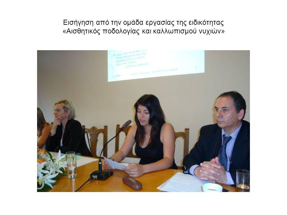 Εισήγηση από την ομάδα εργασίας της ειδικότητας «Αισθητικός ποδολογίας και καλλωπισμού νυχιών»