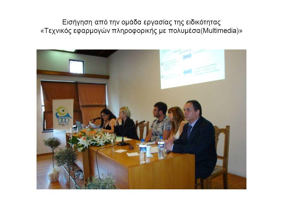 Εισήγηση από την ομάδα εργασίας της ειδικότητας «Τεχνικός εφαρμογών πληροφορικής με πολυμέσα(Multimedia)»