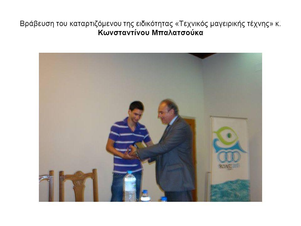 Βράβευση του καταρτιζόμενου της ειδικότητας «Τεχνικός μαγειρικής τέχνης» κ. Κωνσταντίνου Μπαλατσούκα