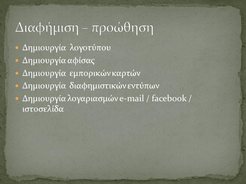 Δημιουργία λογοτύπου Δημιουργία αφίσας Δημιουργία εμπορικών καρτών Δημιουργία διαφημιστικών εντύπων Δημιουργία λογαριασμών e-mail / facebook / ιστοσελίδα